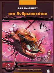 Ελληνικά ΒΙΒΛΙΑ της Εφης Πυλαρινού