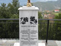 Το μνημείο πεσόντων