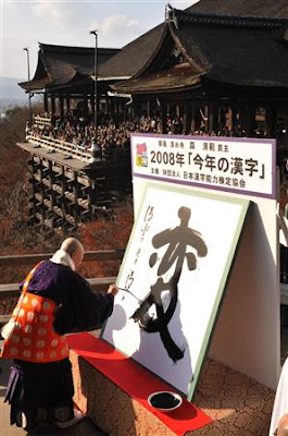 el kanji del año 2008 2008年今年の漢字