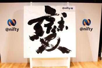 2008年の漢字
