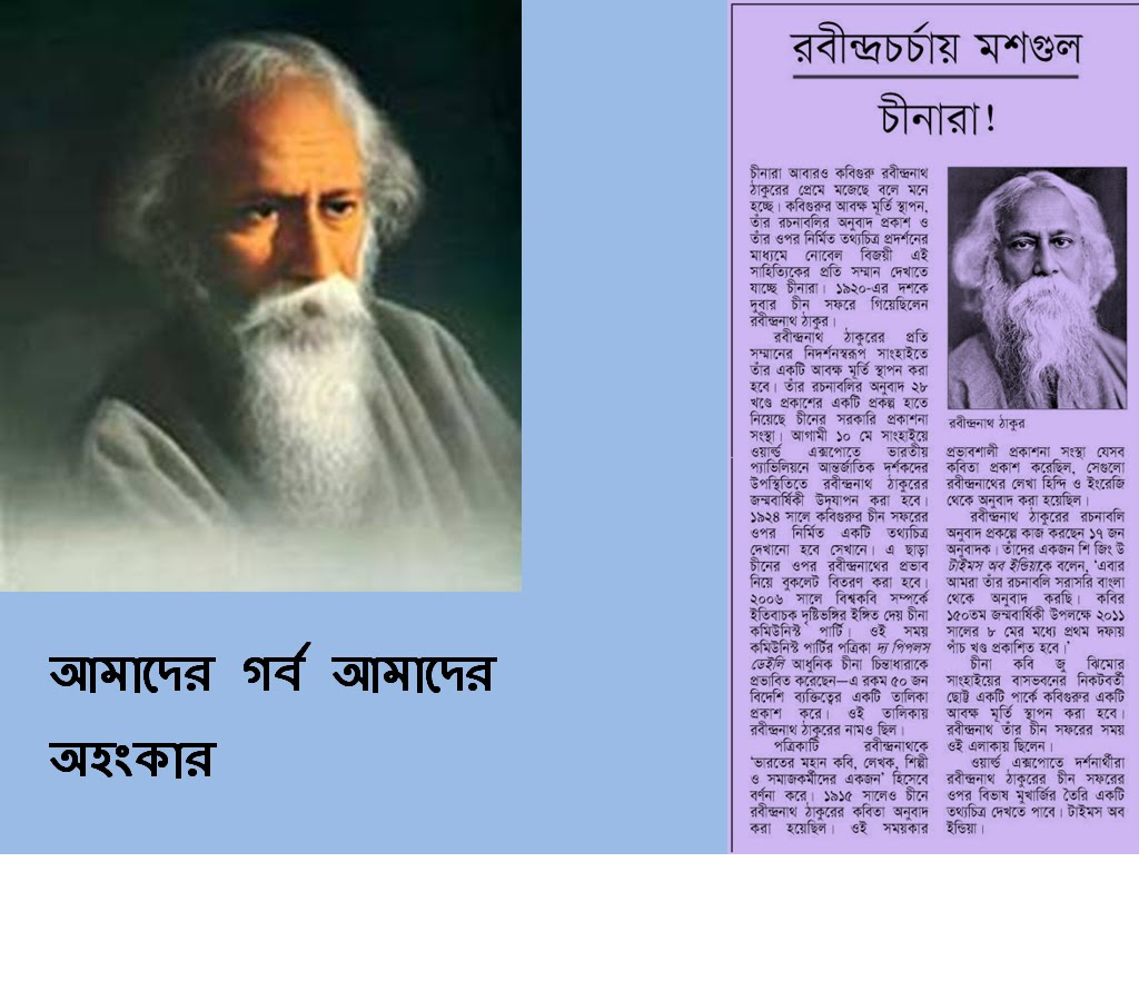 wake up our pride rabindranath tagore rabindranath tagore 1861 1941 was the youngest son of debendranath tagore a leader of the brahmo samaj which was a new religious sect in