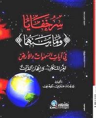 جديد اصدارات الباحثة وديعة عمراني : سر خفايا (( وما بينهما )) في آيات السموات والارض
