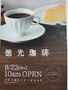 TOKUMITSU COFFEE Cafe & Beans NEW OPEN!