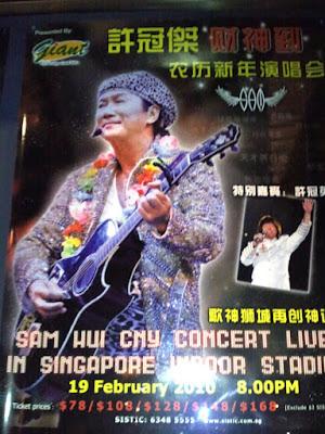 Singtatter's Corner: River Hongbao 2010 and Sam Hui's CNY Concert