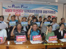 [In Update] People First, NO G-20 (Nov. 6 to 12, Korea)