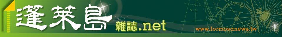 《 蓬萊島雜誌.net 》www.formosanews.tw