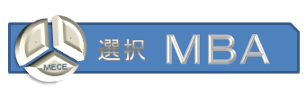 選択MBA -  ロジカルシンキング練習サイト