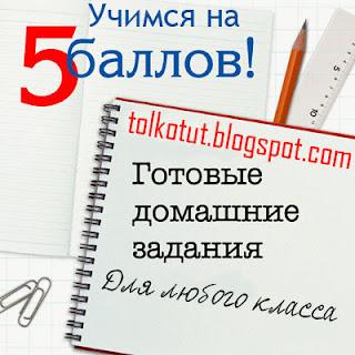 Готовые домашние задания по учебнику греков 10 класс алимов — photo 8