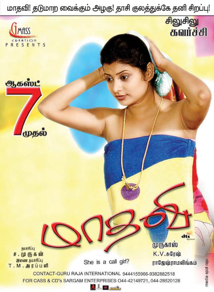 Madhavi tamil hot movie