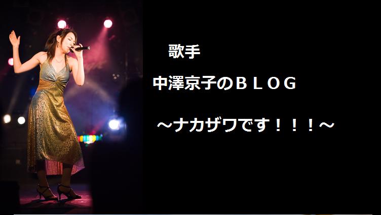 ナカザワのブログ