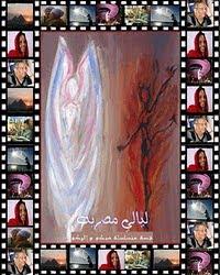 ليالى مصريه