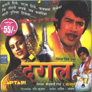 Dangal (1978) - Bhojpuri Movie