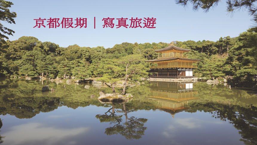 京都假期.寫真旅遊.自助婚紗.全家出遊-Made Voyage