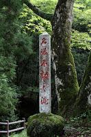 名瀑 不動の滝 石碑