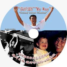 "Click DVD Cover to Watch ""My Way"" (Chinese Subtitles) 点击DVD画面观看视频""我的路""四集电视专访(中文字幕)"