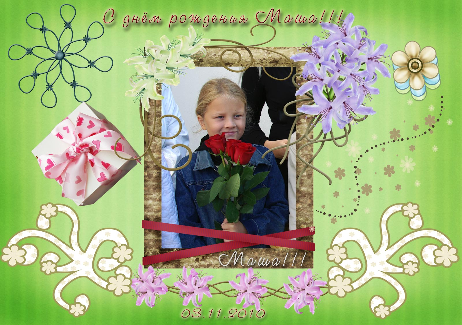 Поздравления с днём рождения для лизы в стихах