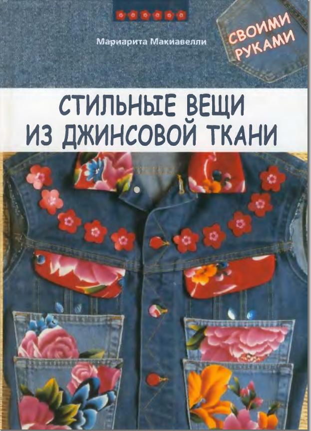 Книга стильные вещи из джинсовой
