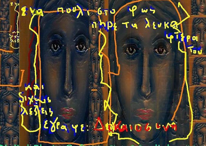 ClonImaging [ Αρχαι'κη Κουρη ] 8 [ Poem ]