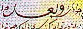 Kaligrafi 8