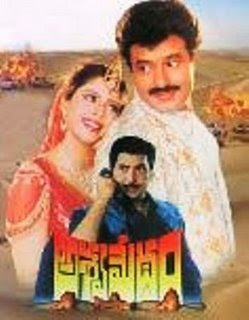 Aswamedham Telugu Mp3 Songs Free  Download  1992