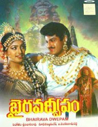 Bhairava Dweepam Telugu Mp3 Songs Free  Download  1994