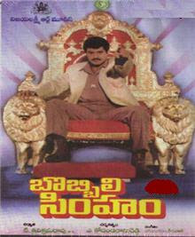 Bobbili Simham  MP3 Songs Free Download