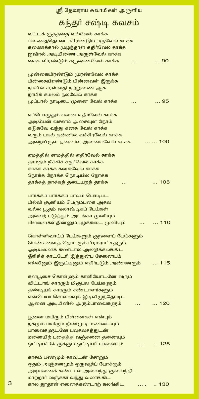 Kanda Sashti Kavasam Lyrics in Tamil and English