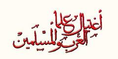 إغتيال علماء العرب والمسلمين