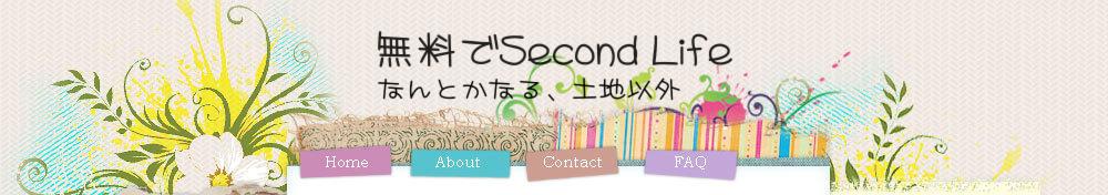 無料でSecond Life