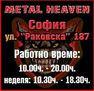 """Магазини """"Metal Heaven"""""""