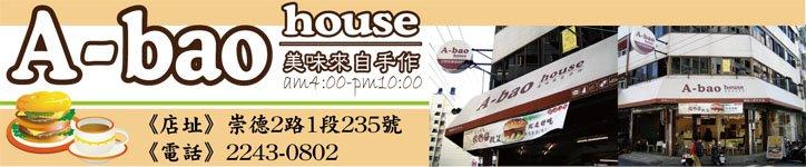 A-bao house