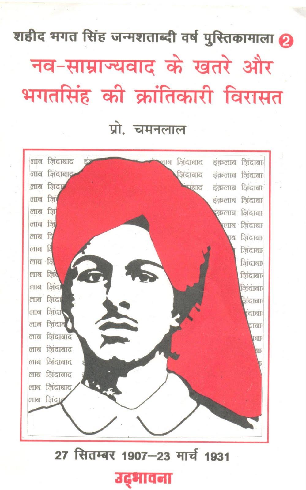 Short essay on bhagat singh in english
