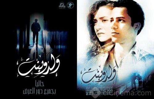 مشاهده فيلم بنت و ولد اون لاين بدون تحميل