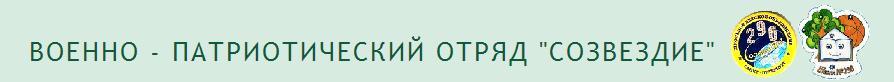 """Военно - патриотический отряд """"СОЗВЕЗДИЕ"""""""