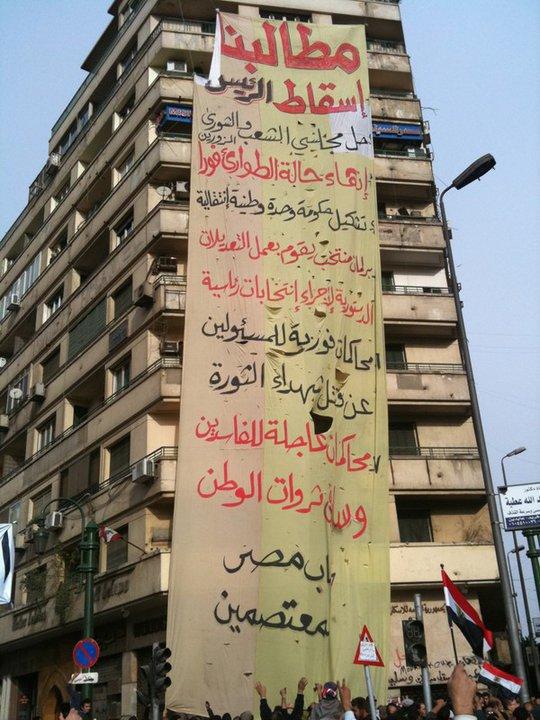 مطالب ميدان التحرير خلال أحداث ثورة 25 يناير في مصر