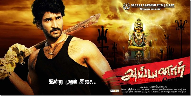 Download Ayyanar 2010 Tamil movie mp3 songs