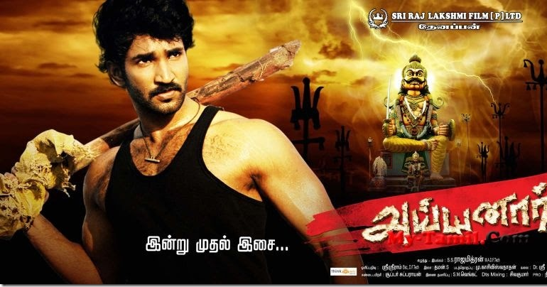 Ayyanar Veethi Movie Review 1/5: Critic Review of ...