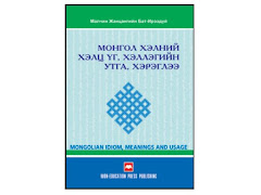 """""""Монгол хэлний хэлц үг, хэллэгийн утга хэрэглээ"""", Ж.Бат-Ирээдүй, Уб., 2008"""