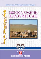 """""""Монгол хэлний хэлзүйн сан"""" Ж.Бат-Ирээдүй, Уб.,  2009"""