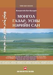 """""""Монгол газар, усны нэрийн сан"""", Ж.Бат-Ирээдүй,  2009"""