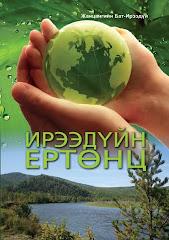 """""""ИРЭЭДҮЙН ЕРТӨНЦ"""" Нийтлэл бичлэгийн шинэ ном, Ж.Бат-Ирээдүй"""
