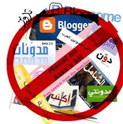 من حقي أن أدون وأكتب وأعبر عن رأيي ..from my Rights: blogging and speech freedom