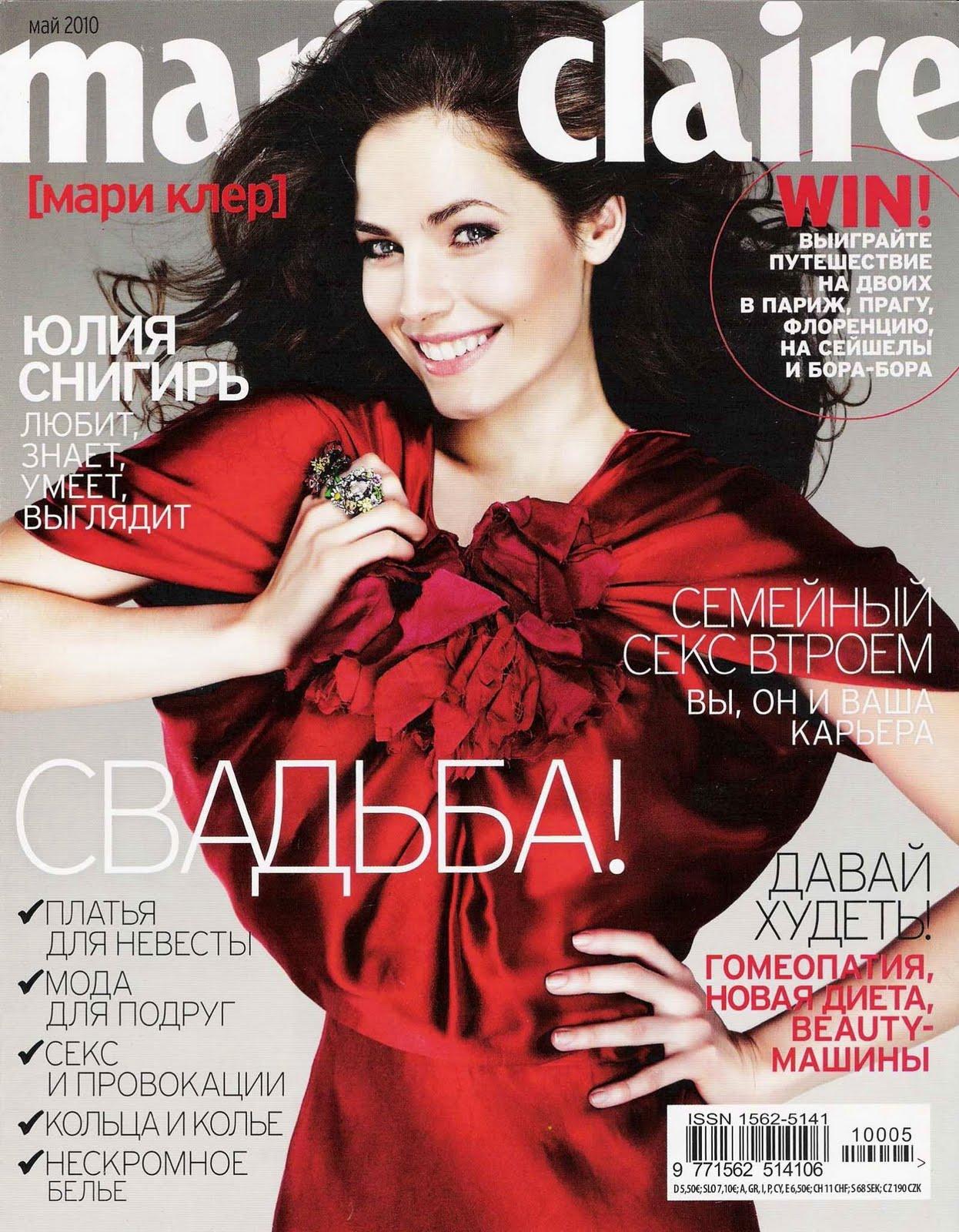 Юлия зимина фото в журнале 3 фотография