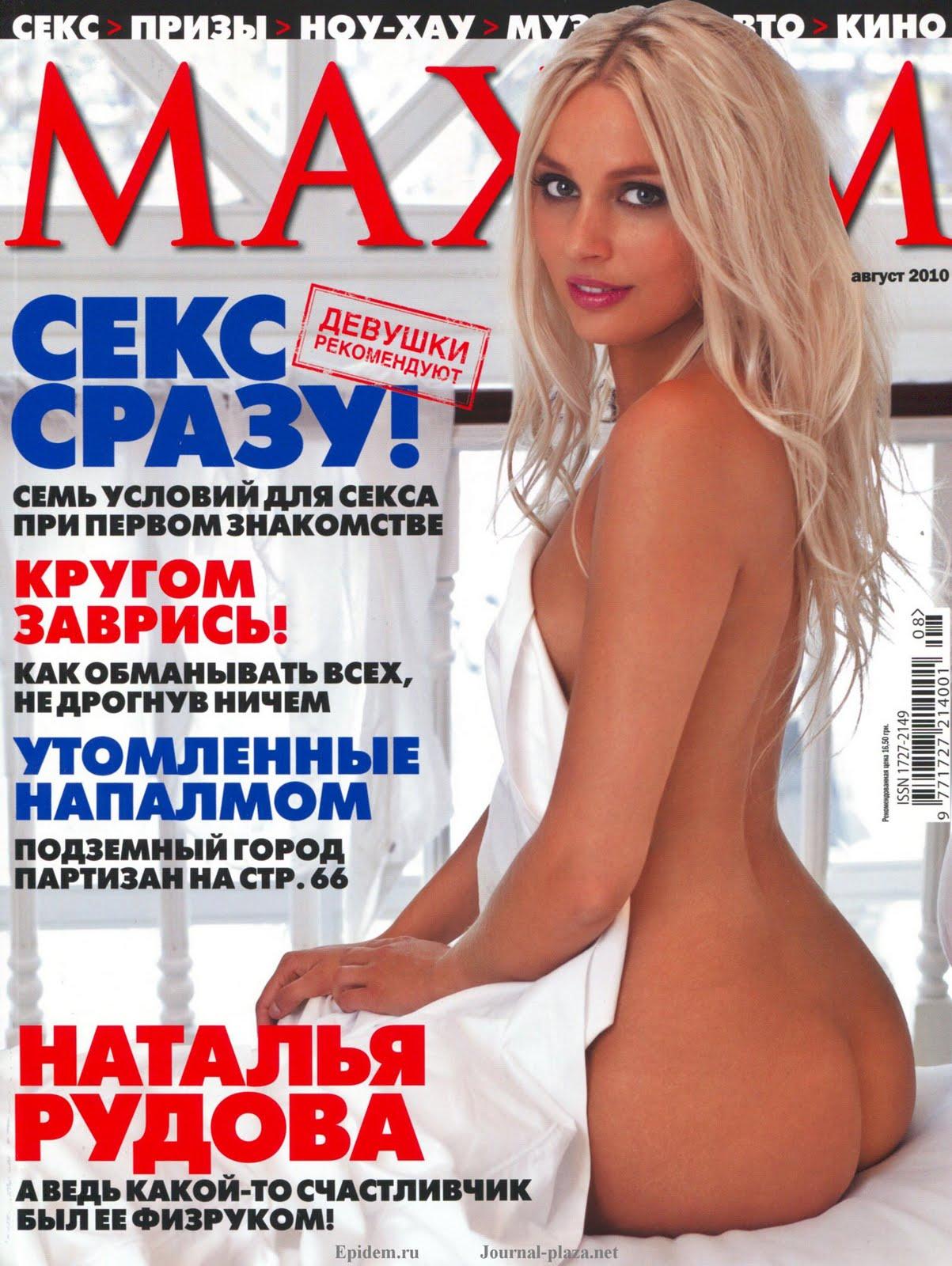 Редкие порно журналы 17 фотография
