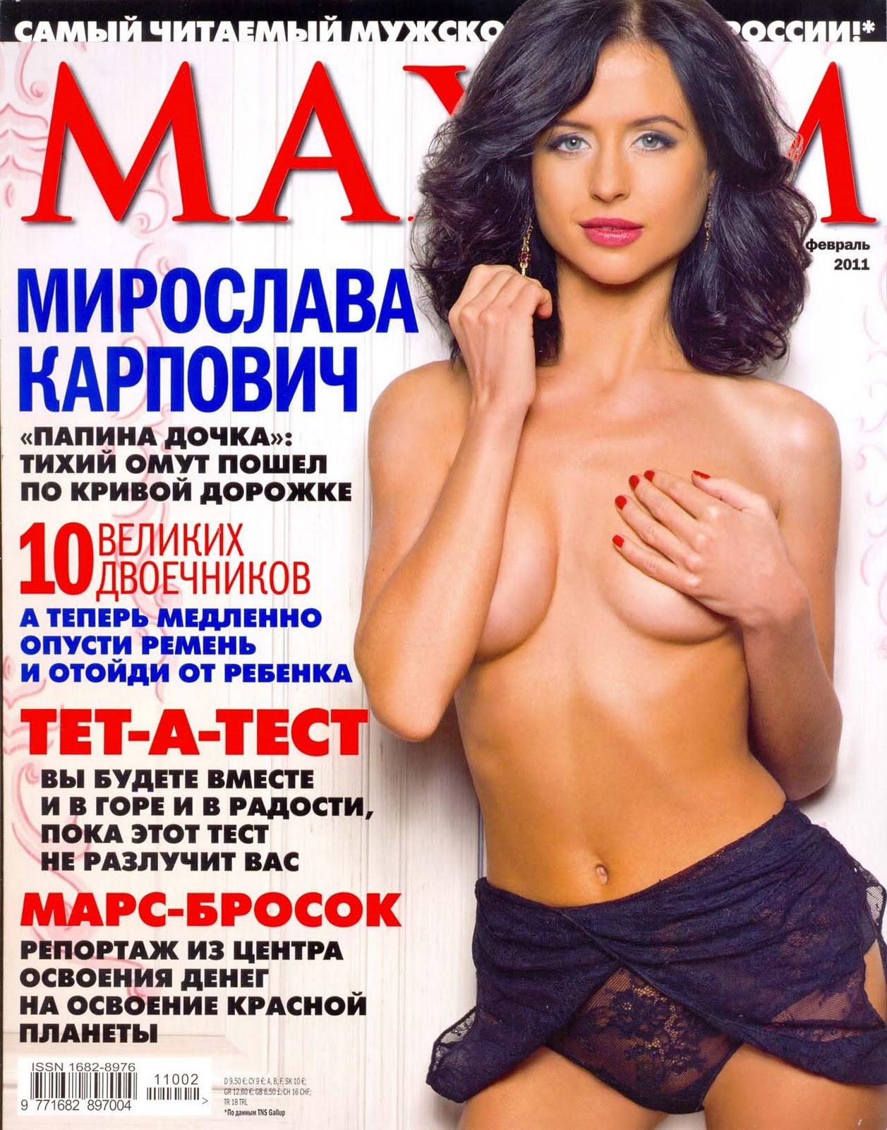 Журнал Maxim 2004