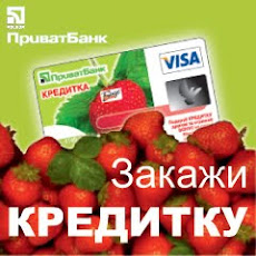 """Кредитка """"УНИВЕРСАЛЬНАЯ"""" МОСКОМПРИВАТБАНКА"""