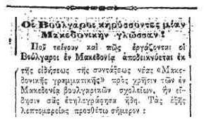 Way ahead of Tito, the Bulgarians were trying to invent a Macedonian language back in 1905, but do not tell this to a Skopjan propagandist!