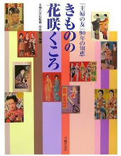 PHOTO BOOK:Kimono for these 90 years