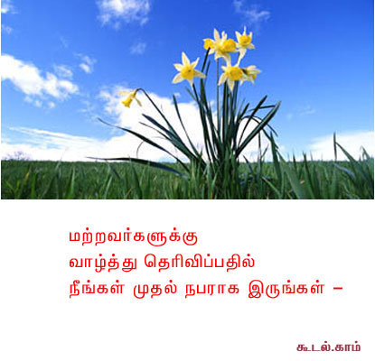 love poems in tamil. tamil love poems in tamil