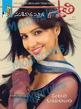 Swathi Telugu Weekly